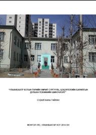 Улаанбаатaр хотын төрийн өмчит сургууль, цэцэрлэгийн барилгын дулаан-техникийн шинэчлэлт