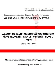 Хөдөө аж ахуйн барилгад хэрэглэгдэх бүтээцүүдийн ажлын төсвийн суурь норм БНбД 81-14-06