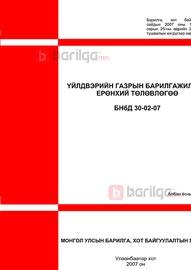 Үйлдвэрийн газрын барилгажилтын ерөнхий төлөвлөгөө БНбД 30-02-07