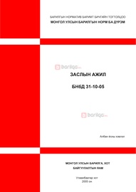 Заслын ажил БНбД 31-10-05