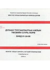 Дулаан тусгаарлалтын ажлын төсвийн суурь норм БНбД 81-24-06