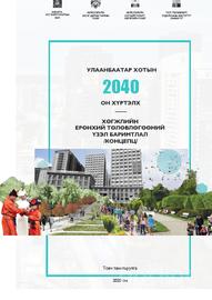 Улаанбаатар хотын 2040 хөгжлийн ерөнхий төлөвлөгөө /КОНЦЕПЦ/
