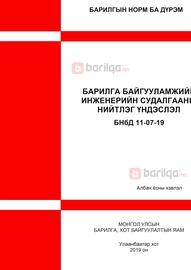 БАРИЛГА БАЙГУУЛАМЖИЙН ИНЖЕНЕРИЙН СУДАЛГААНЫ НИЙТЛЭГ ҮНДЭСЛЭЛ БНбД 11-07-19