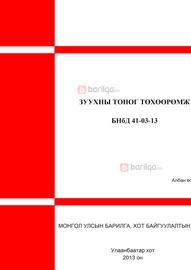Зуухны тоног төхөөрөмж БНбД 41-03-13
