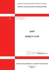 Шал БНбД 31-12-08