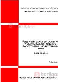 ҮЙЛДВЭРИЙН БАРИЛГЫН ЦАХИЛГААН УГСРАЛТЫН АЖЛЫН ХӨДӨЛМӨР ЗАРЦУУЛАЛТЫН НЭГЖ ХУГАЦААНЫ НОРМ БНбД 83-38-2
