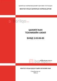 Цахилгаан техникийн ажил БНбД 3.05.06-90