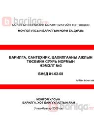 БАРИЛГА, САНТЕХНИК, ЦАХИЛГААНЫ АЖЛЫН ТӨСВИЙН СУУРЬ НОРМЫН НЭМЭЛТ №3 БНбД 81-02-08