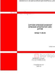 ЗУРГИЙН ЕРӨНХИЙ ИНЖЕНЕР /ЕРӨНХИЙ АРХИТЕКТОР/-ИЙН ДҮРЭМ БНбД 11-06-03