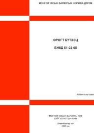 Өрөгт бүтээц БНбД 51-02-05