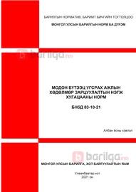 МОДОН БҮТЭЭЦ УГСРАХ АЖЛЫН ХӨДӨЛМӨР ЗАРЦУУЛАЛТЫН НЭГЖ ХУГАЦААНЫ НОРМ БНбД 83-10-21