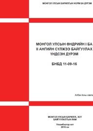 МОНГОЛ УЛСЫН ӨНДРИЙН I БА II АНГИЙН СҮЛЖЭЭ БАЙГУУЛАХ ҮНДСЭН ДҮРЭМ БНБД 11-09-16