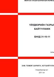 Үйлдвэрийн газрын байгууламж БНбД 31-16-11