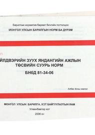 Үйлдвэрийн зуух яндангийн ажлын төсвийн суурь норм БНбД 81-34-06