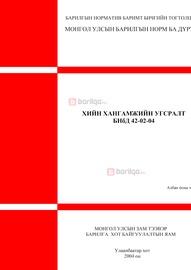Хийн хангамж угсралт БНбД 42-02-04