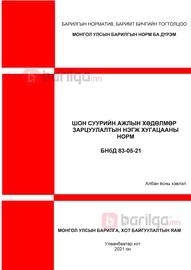 ШОН СУУРИЙН АЖЛЫН ХӨДӨЛМӨР ЗАРЦУУЛАЛТЫН НЭГЖ ХУГАЦААНЫ НОРМ БНбД 83-05-21