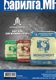 """""""Барилга МН"""" сэтгүүл №89"""