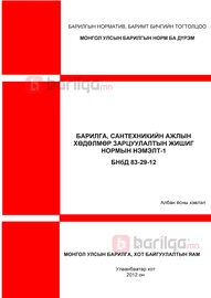 БАРИЛГА, САНТЕХНИКИЙН АЖЛЫН ХӨДӨЛМӨР ЗАРЦУУЛАЛТЫН ЖИШИГ НОРМЫН НЭМЭЛТ-1 БНбД 83-29-12