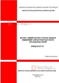 БЕТОН, ТӨМӨР БЕТОН УГСРАХ АЖЛЫН ХӨДӨЛМӨР ЗАРЦУУЛАЛТЫН НЭГЖ ХУГАЦААНЫ НОРМ БНбД 83-07-21