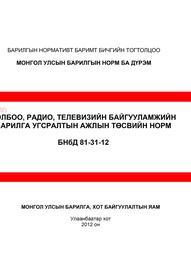 ХОЛБОО, РАДИО, ТЕЛЕВИЗИЙН БАЙГУУЛАМЖИЙН БАРИЛГА УГСРАЛТЫН АЖЛЫН ТӨСВИЙН НОРМ БНбД 81-31-12