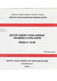 Дотор цэвэр усны ажлын төсвийн суурь норм БНбД 81-16-06