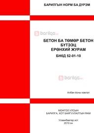 Бетон ба төмөр бетон бүтээц ерөнхий журам БНбД 52-01-10