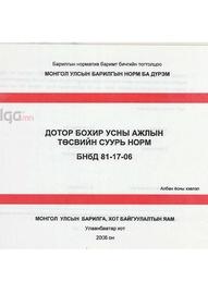 Дотор бохир усны ажлын төсвийн суурь норм БНбД 81-17-06