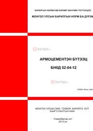 Армоцементэн бүтээц БНбД 52-04-12