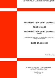 Олон нийт иргэний барилга БНбД 31-03-03/11