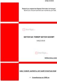 Бетон ба төмөр бетон боомт БНбД 33-08-09