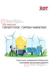 Гэрэлтүүлэх төхөөрөмжийг байрлуулах,  суурилуулах технологийн удирдамж