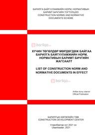 Хүчин төгөлдөр мөрдөгдөж байгаа барилга байгууламжийн норм, нормативын баримт бичгийн жагсаалт