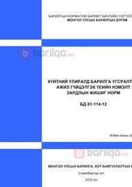 ХҮЙТНИЙ УЛИРАЛД БАРИЛГА УГСРАЛТЫН АЖИЛ ГҮЙЦЭТГЭХ ҮЕИЙН НЭМЭЛТ ЗАРДЛЫН ЖИШИГ НОРМ БД 81-114-12