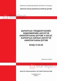 Барилгын үйлдвэрлэлийн хөдөлмөрийн аюулгүй ажиллагааны дүрэм БНбД 12-04-06