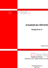 Ачаалал ба үйлчлэл БНбД 20-04-17