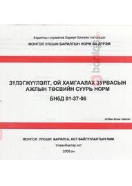 Зүлэгжүүлэлт, ой хамгаалах зурвасын ажлын төсвийн суурь норм БНбД 81-37-06