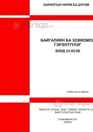БАЙГАЛИЙН БА ЗОХИОМОЛ ГЭРЭЛТҮҮЛЭГ БНбД 23-02-08