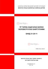 Үр тариа хадгалах болон боловсруулах байгууламж БНбД 31-20-11