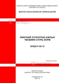 ЛИФТНИЙ УГСРАЛТЫН АЖЛЫН ТӨСВИЙН СУУРЬ НОРМ БНбД 81-92-12 Албан