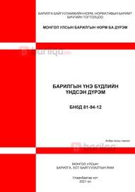 БАРИЛГЫН ҮНЭ БҮДЛИЙН ҮНДСЭН ДҮРЭМ БНбД 81-94-12