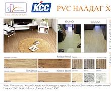 PVC шалны хулдаас