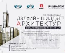 Дэлхийн шилдэг архитекторын онлайн семинар Монголд анх удаа