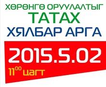 """""""BARILGA EXPO 2015"""" Хөрөнгө оруулалтыг татах хялбар арга"""" сэдэвт семинар болно"""