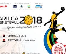 """""""BARILGA BASKETBALL 2018"""" сагсан бөмбөгийн тэмцээн зохион байгуулагдана"""