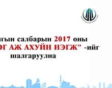"""Барилгын салбарын 2017 оны """"Шилдэг аж ахуйн нэгж""""-ийг шалгаруулна"""