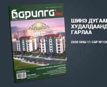 Барилга МН сэтгүүлийн шинэ дугаарын онцлох булангуудтай танилц