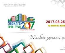 """""""БАРИЛГА, ОРОН СУУЦ 2017"""" үзэсгэлэн яармагийн  талбайн захиалга эхэллээ"""