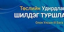 """""""Төслийн удирдлагын шилдэг туршлага"""" ОУ-ын гуравдугаар бага хурал Монголд"""
