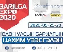 """""""Barilga Expo -2020"""" олон улсын цахим үзэсгэлэн эхэллээ"""