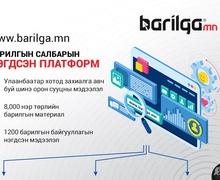 barilga.mn сайт хэрэглэх заавар